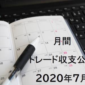 【FXトレード月間収支公開】2020年7月