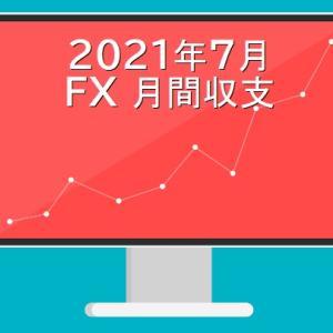 2021年7月 FXトレード収支