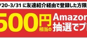 【お得】ポイントタウン新規登録で、なんと2人に1人Amazonギフト券500円だ!