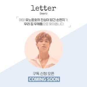ユノの手紙