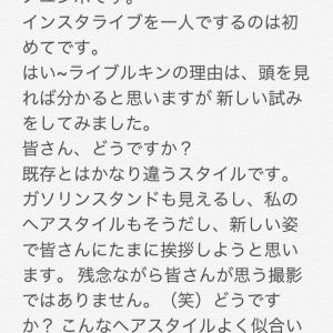 ユノインスタライブ訳