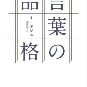 チャンミンもインスタで紹介言葉の品格が韓国文化院主催第2回オンライン書評コンテト課題図書に選ばれ