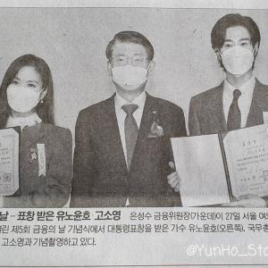 新聞の金融面にユノが載りました