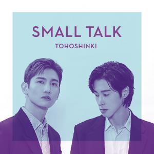 東方神起、配信限定の新曲「Small Talk」