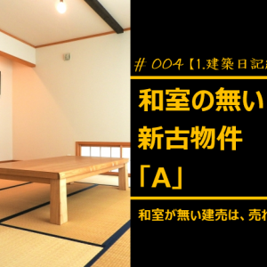 #004 和室の無い新古物件「A」