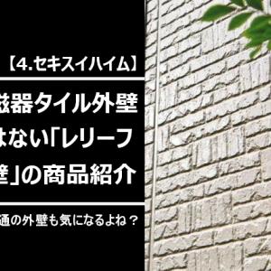 セキスイハイム「タイルではない」普通の外壁(レリーフ外壁)性能・価格・商品の紹介