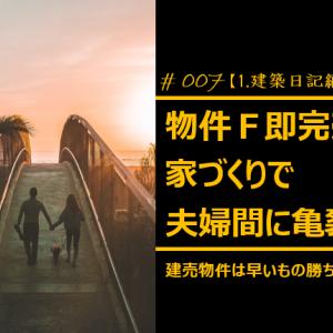 #007 迷っている内に「物件F」完売! 家づくりで夫婦間に亀裂