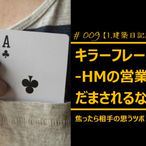 #009 キラーフレーズ-HMの営業に騙されるな!-