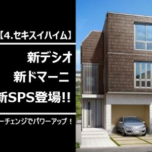 セキスイハイムより「新・スマートパワーステーション」「新・ドマーニ」「新・デシオ」新発売!!