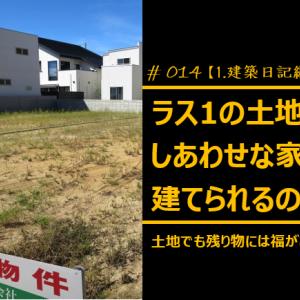 #014 ラス1の土地で幸せな家は建てられる?