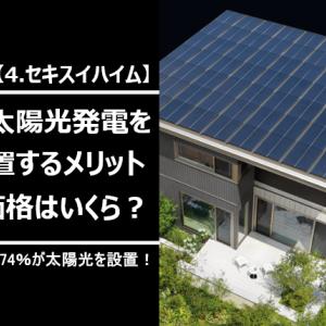 セキスイハイムで太陽光を設置すると価格はいくら?メーカーやメリットの紹介