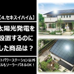 セキスイハイムで太陽光(ソーラーパネル)を設置するのに向いている商品(モデル)は?