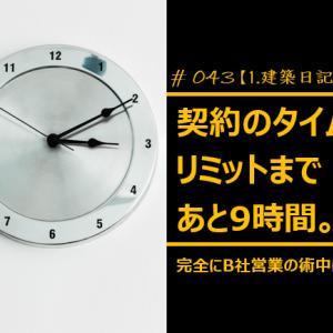 #043 契約のタイムリミットまで後9時間 何をどうすればよいのか?
