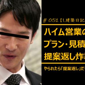 #051 ハイム営業の「プラン・見積もり」提案返し炸裂!!