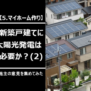 新築戸建てに太陽光発電はオススメ?施主の意見を集めた結果。。。その(2)「オススメしない派」&まとめ
