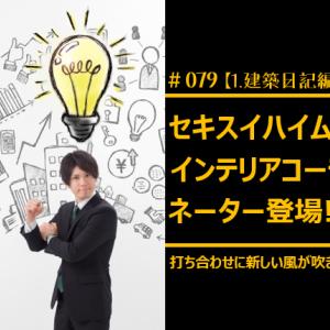 #079 セキスイハイム インテリアコーディネーター登場!
