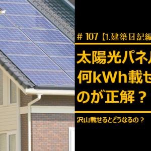 #107 太陽光パネル、何kWh載せるのが正解?