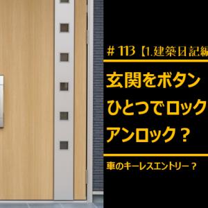 #113 玄関の電子錠は付けた方がいいのか?施主の口コミから学んだ結果