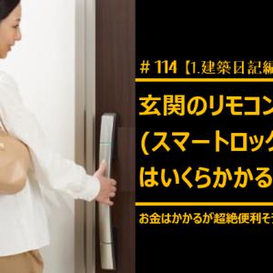 #114 セキスイハイムのリモコンキー(スマートキー・電子錠)の値段はいくらするか?