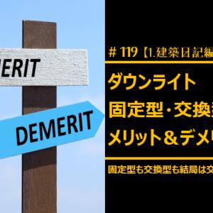 #119 ダウンライト 固定型と交換型のメリット・デメリット