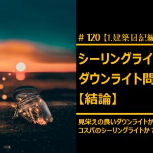 #120 シーリングライト ダウンライト問題【結論】