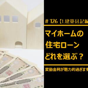 #126 マイホームの住宅ローンどれを選ぶ?