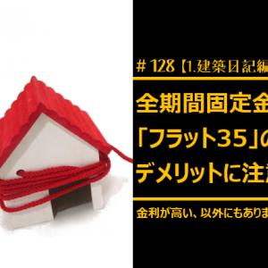 #128 住宅ローン フラット35のデメリットに注意!!