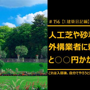 #156 庭に人工芝や砂利を外構業者に頼むと〇〇万円かかる