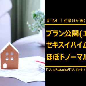 #164 我が家のプラン公開!セキスイハイムbj ほぼドノーマル!【1階編】