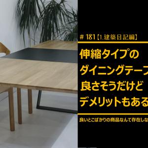 #181 伸縮タイプのダイニングテーブル、良さそうだけどデメリットもある!