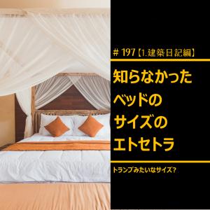#197 知らなかったベッドのサイズのエトセトラ