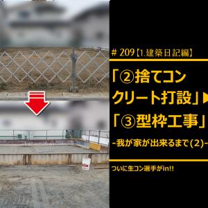 #209 着工日4日目「②捨てコンクリート打設」➡着工6日目「③型枠工事」