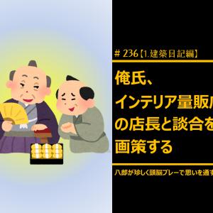 #236 俺氏、インテリア量販店の店長と談合を画策する