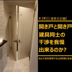 #241 注文住宅で開き戸と開き戸?建具同士の干渉を我慢できるのか?