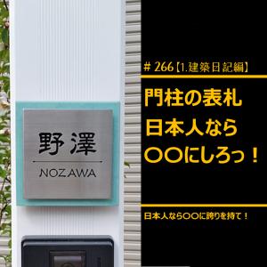#266 門柱の表札、日本人なら〇〇にしろっ!