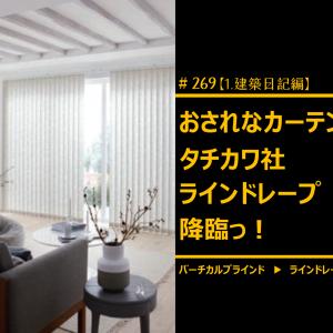 #269 オサレなカーテン!タチカワ社ラインドレープ現るっ!!