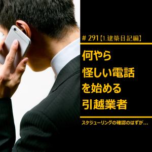 #291 何やら怪しい電話を始める引越業者
