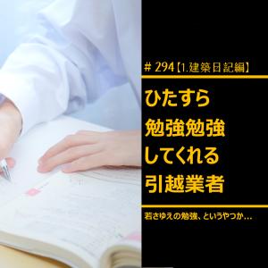 #294 必死に勉強しようとしてくれる引越業者