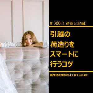 #300 引越の荷造りをスマートに行うコツ 「新生活を気持ちよく向かえるために」