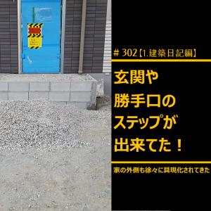 #302 玄関や勝手口のステップ(コンクリート)設置開始!
