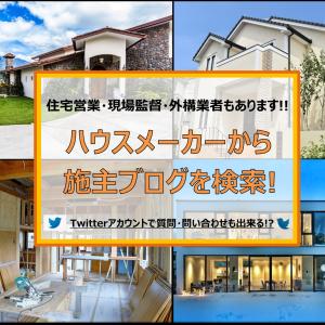 ハウスメーカーや建築用途から施主ブログを検索!