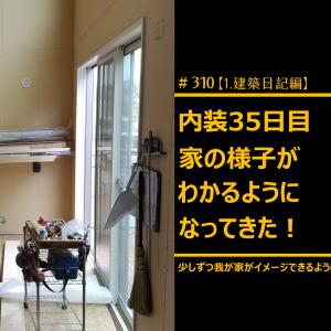 #310 内装開始35日目 家の様子がわかるようになってきた!