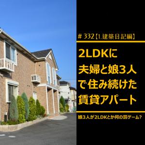 #332 2LDKに夫婦と娘三人で住み続けた賃貸アパート