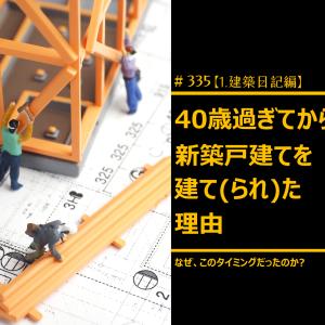#335 40歳過ぎてから新築戸建てを建て(られ)た理由
