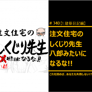 #340 注文住宅のしくじり先生 八郎みたいになるな!!【9選】