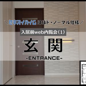 入居前web内覧会(1) ―玄関― セキスイハイムbj