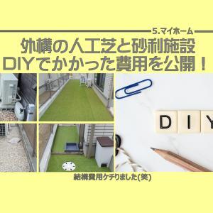 外構の人工芝と砂利敷設、DIYでかかった費用を公開!
