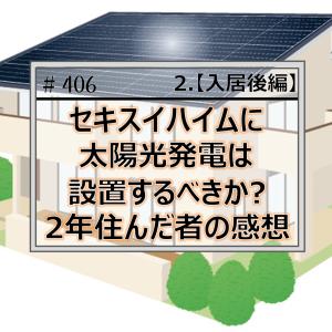 #406 セキスイハイムに太陽光発電は設置すべきか?2年住んだ者の感想