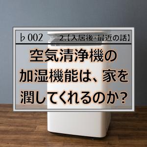 ♭002 空気清浄機の加湿機能は、家を潤してくれるのか?