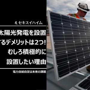 セキスイハイムに太陽光発電を設置するデメリットは2つだけ。むしろ積極的に設置したいたったひとつの理由【条件あり】